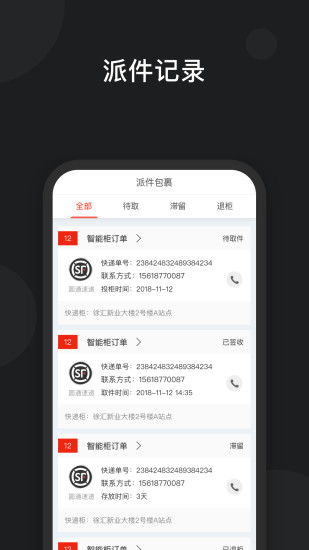 京东快递柜 V1.4.3 安卓版截图2
