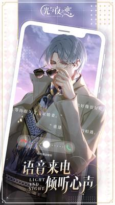 光与夜之恋无限钻石版 V1.8.0618 安卓版截图4