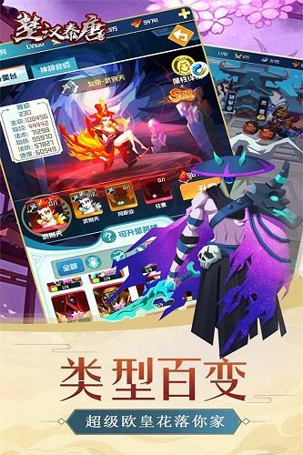 楚汉秦唐 V2.2.0 安卓版截图2
