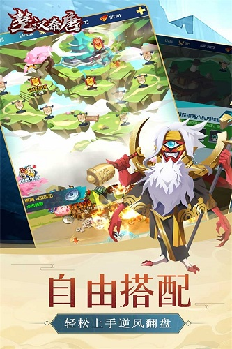 楚汉秦唐 V2.2.0 安卓版截图5