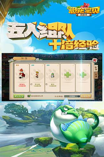 恐龙宝贝向前冲内购破解版 V1.0.1 安卓版截图5