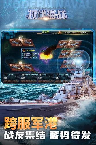 现代海战 V1.0.90 安卓版截图3