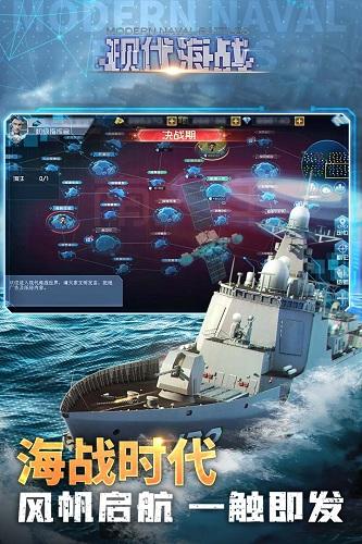 现代海战 V1.0.90 安卓版截图2