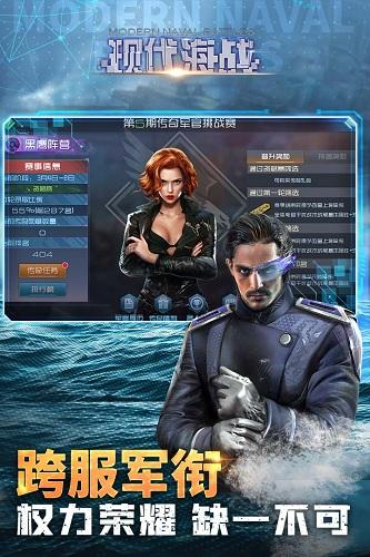 现代海战 V1.0.90 安卓版截图1
