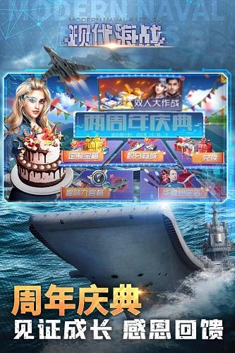 现代海战 V1.0.90 安卓版截图4