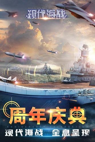 现代海战 V1.0.90 安卓版截图5