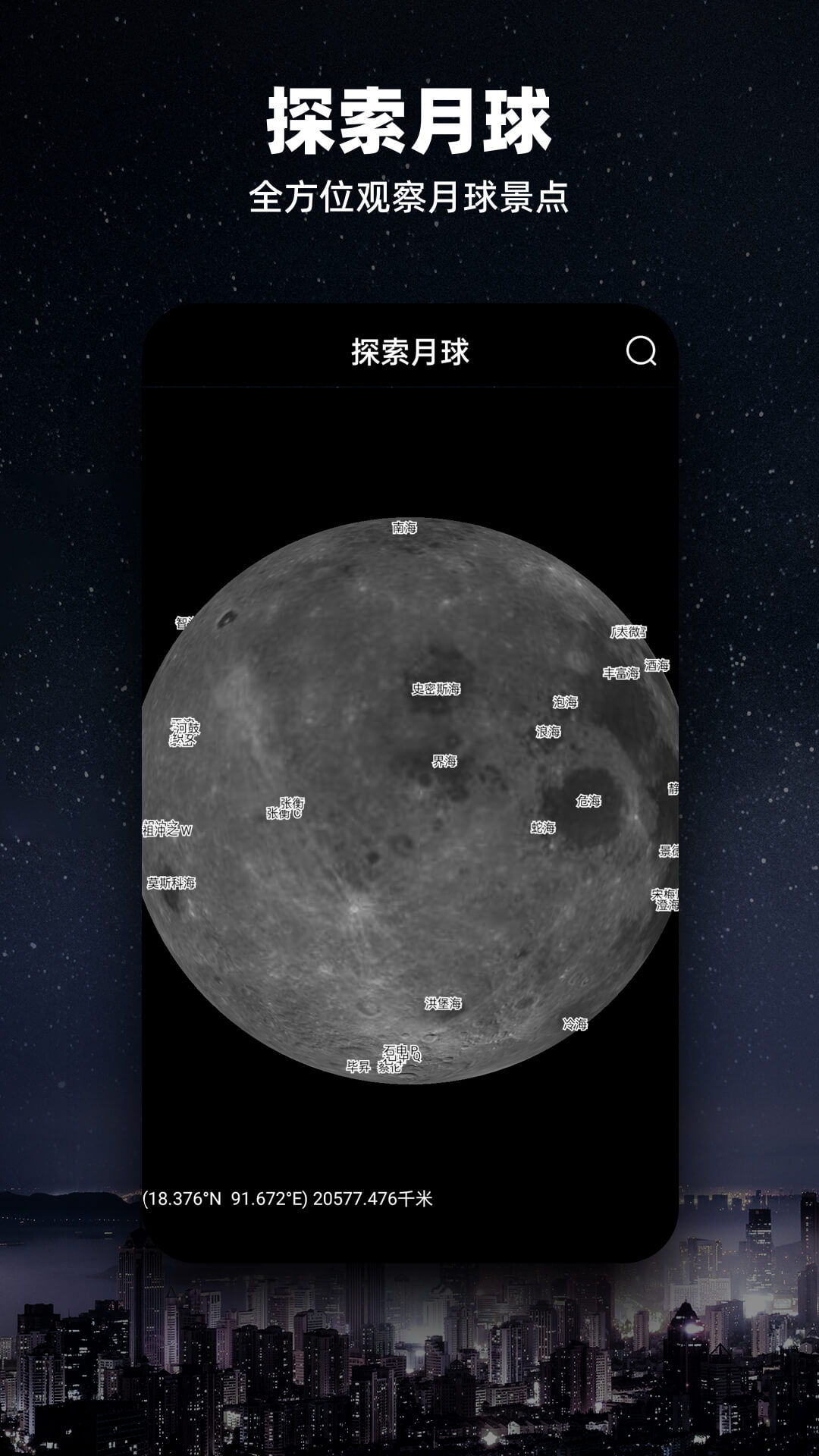 Moon月球 V2.0.0 安卓版截图1