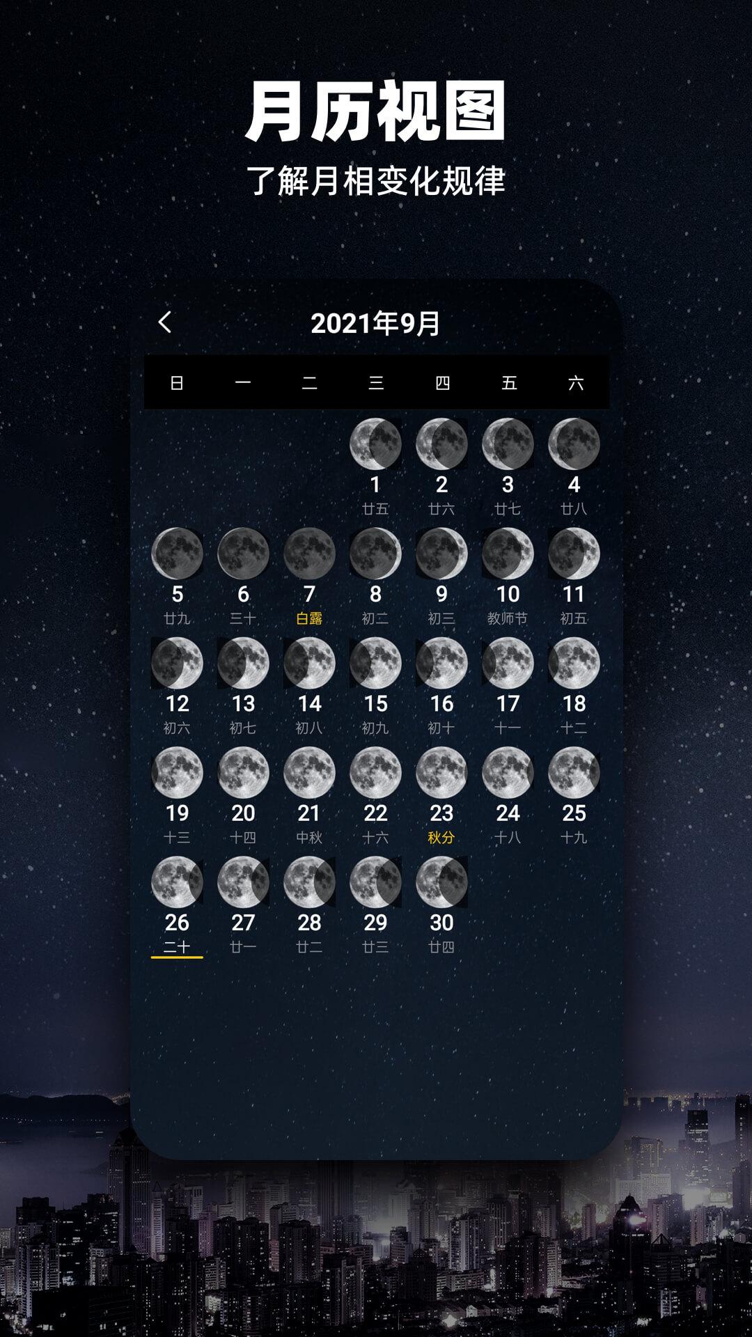Moon月球 V2.0.0 安卓版截图4