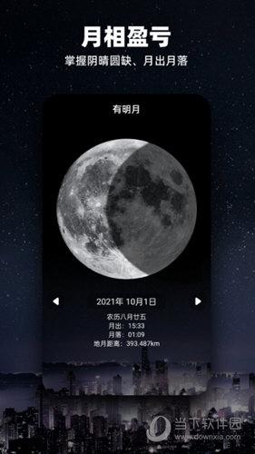 Moon月球