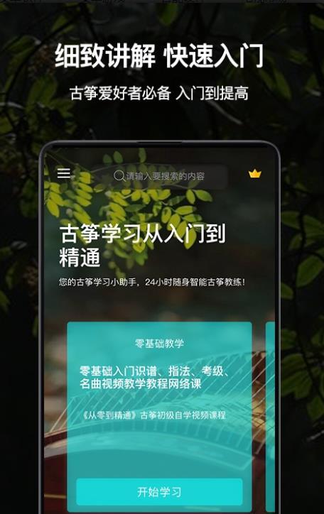 古筝调音 V3.2 安卓版截图2