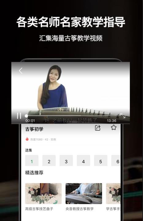 古筝调音 V3.2 安卓版截图3