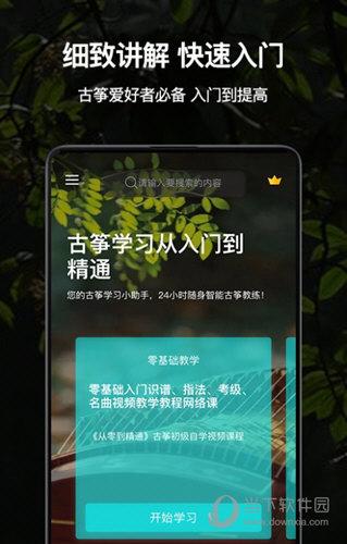 古筝调音app