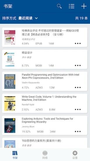 myReader电子书阅读器 V2.2.17 安卓版截图2