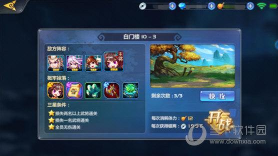 萌将风云九游版