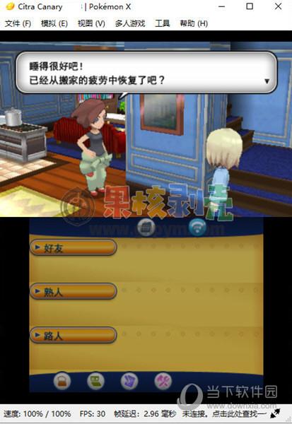 citra模拟器中文版下载