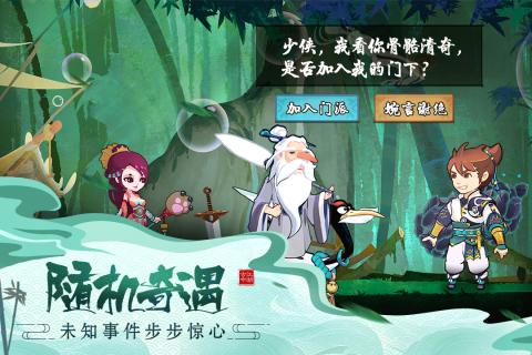 古今江湖体验服 V2.30.1 安卓版截图5