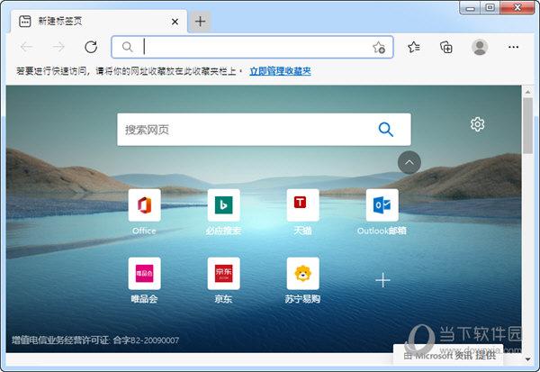 edge浏览器xp版