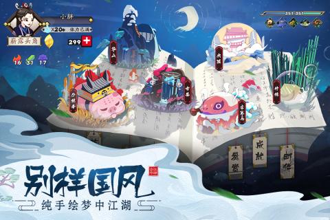 古今江湖腾讯版 V2.30.1 安卓版截图4