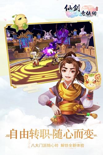 仙剑奇侠传3D回合福利版 V7.0.16 安卓版截图5