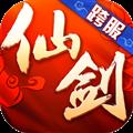 仙剑奇侠传3d回合无限元宝服 V7.0.16 安卓版