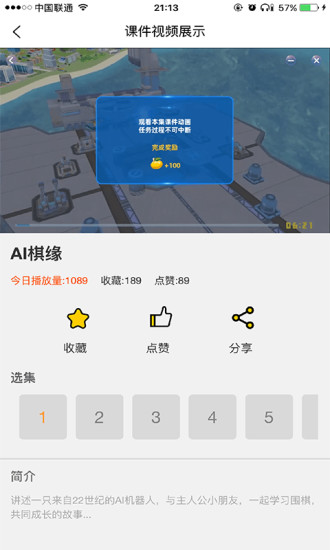 江西围棋 V3.1.1.2021924 安卓版截图1