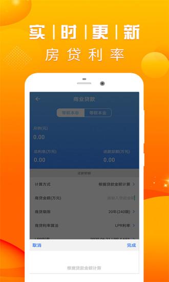 房贷计算器 V2.2.2 安卓版截图1