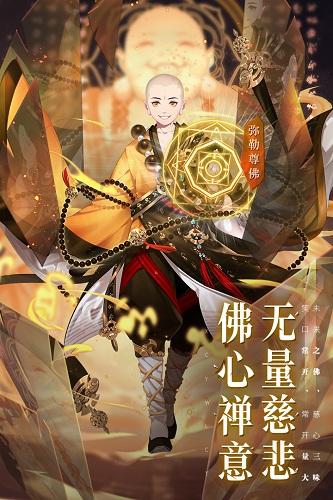 少年西游记华为版 V5.7.55 安卓版截图2