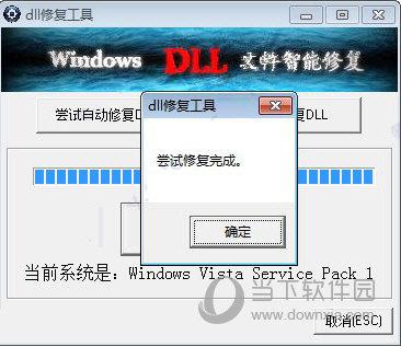 dll修复工具win11下载