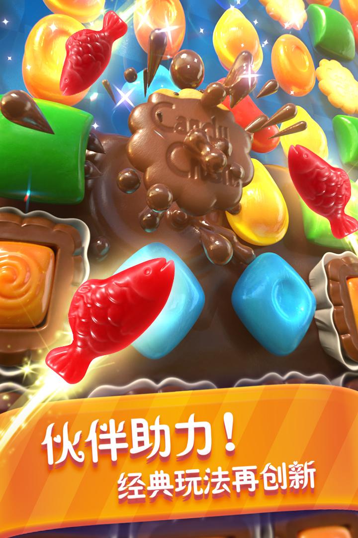 糖果缤纷乐内购破解版 V1.3.3.1 安卓版截图1