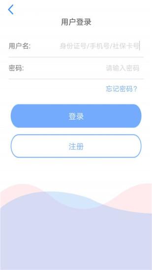 天津人力社保 V2.0.5 安卓最新版截图2