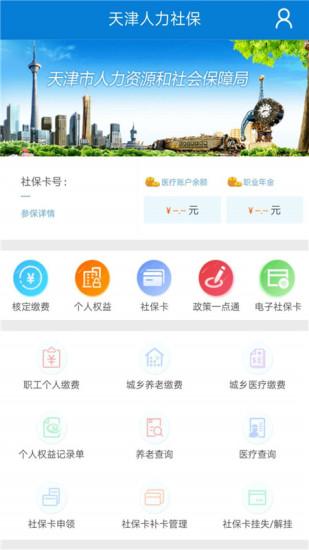 天津人力社保 V2.0.5 安卓最新版截图3