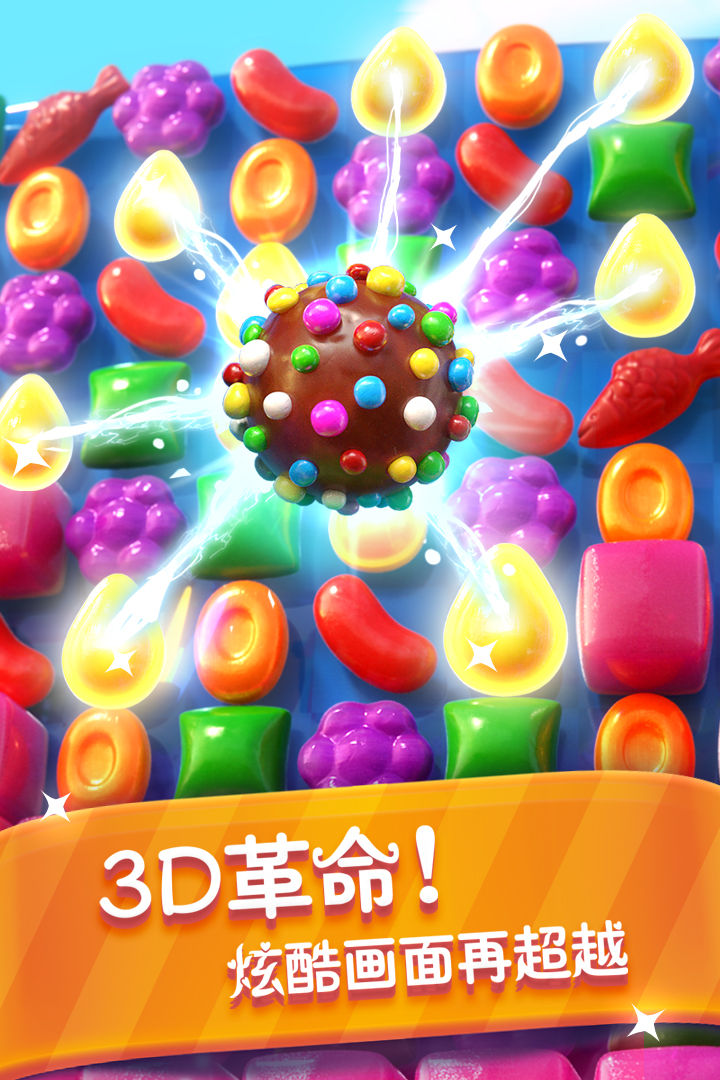 糖果缤纷乐国际版 V1.3.3.1 安卓版截图4
