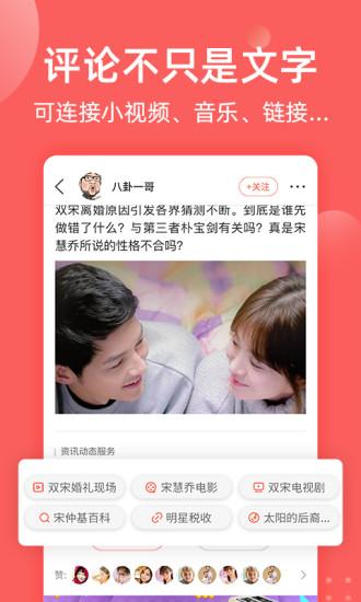 全民吃瓜 V4.8.3 安卓最新版截图3