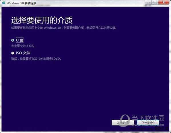 windows10官方安装工具
