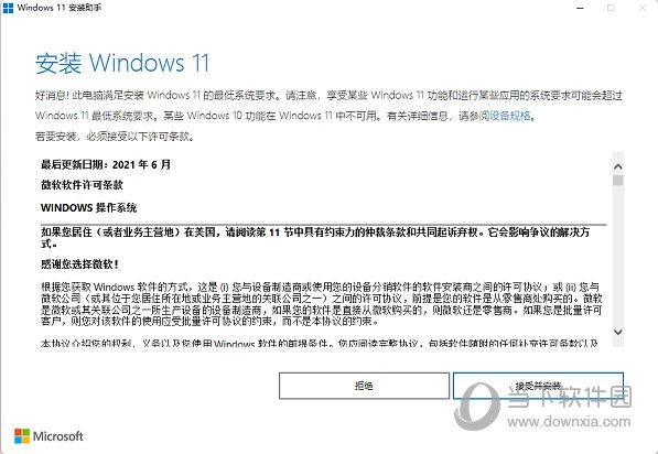 windows11安装助手