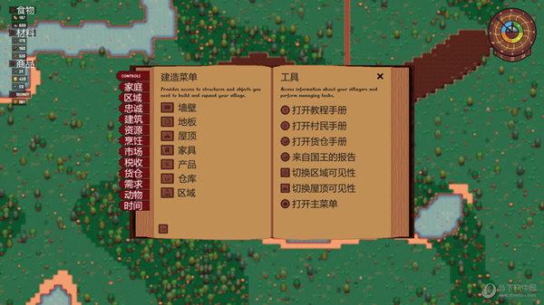 领主与村民中文补丁