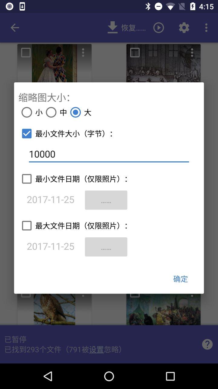 DiskDigger Pro V1.0 安卓破解版截图2