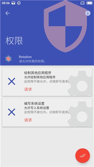 Rotation强制横屏 V22.6.1 安卓高级版截图1