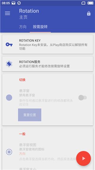 Rotation强制横屏 V22.6.1 安卓高级版截图3