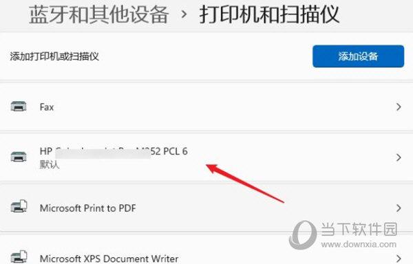 Win11打印机一键共享工具