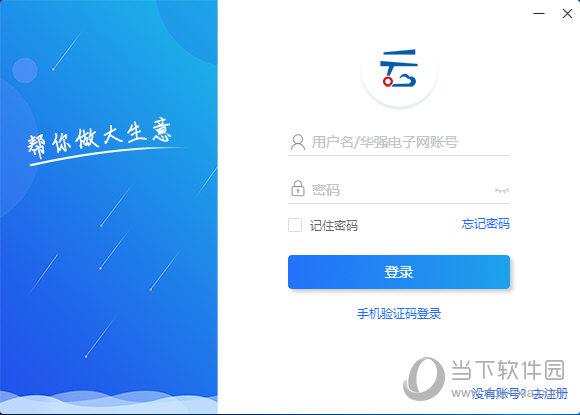 华强云电子平台