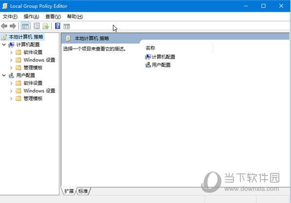 gpedit.msc家庭版下载