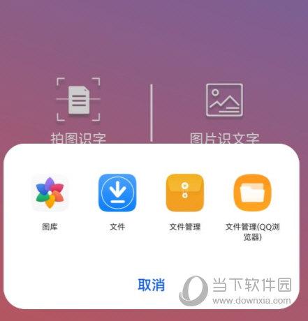拍图识字app软件下载