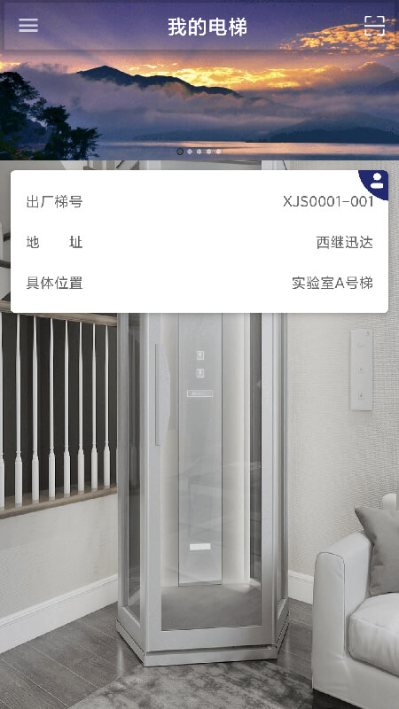 XJS电梯管家 V2.0 安卓版截图2