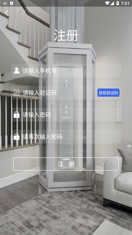 XJS电梯管家 V2.0 安卓版截图4