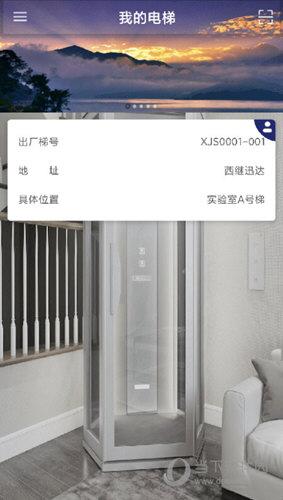XJS电梯管家app