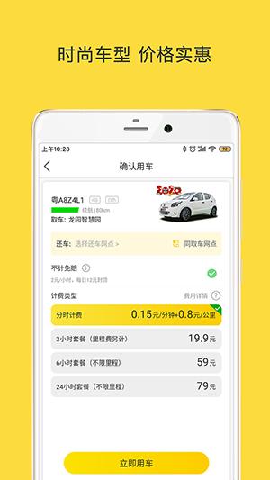 warmcar共享汽车 V3.7.2.9 安卓版截图2