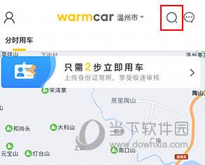 warmcar如何知道还车地点