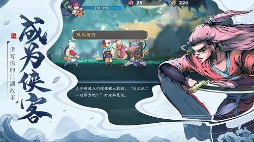 古今江湖taptap版 V2.30.1 安卓版截图5