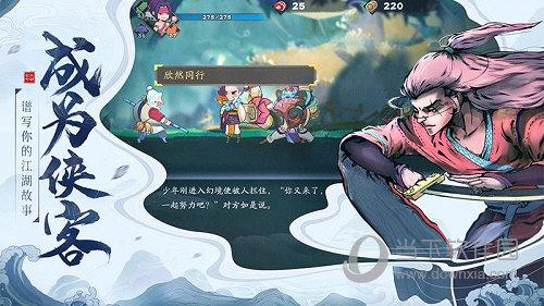 古今江湖taptap版
